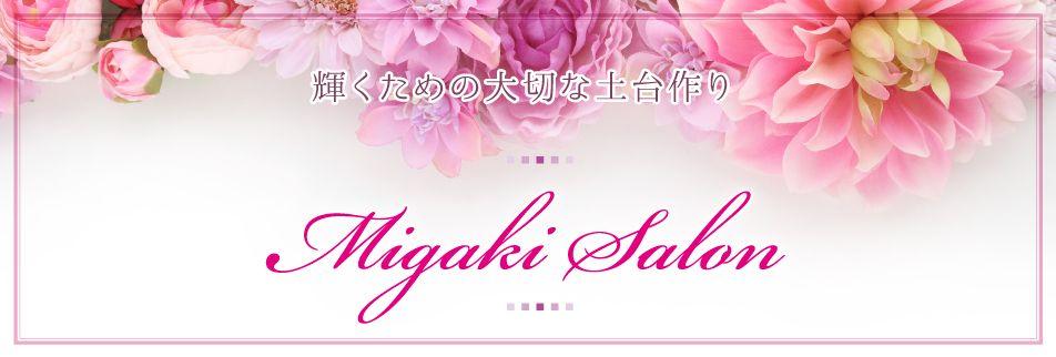 安城・名古屋|エステ|Migaki-salon|小顔|ヘッドアップフェイシャル